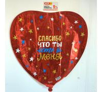 Balloon heart, foil heart, order balls