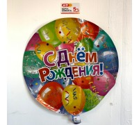 "Foil ball ""Happy Birthday"