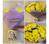 Bouquet of 15 sunny chrysanthemums!